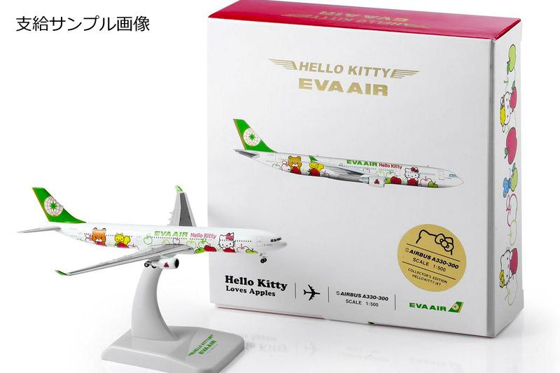 A330 エバー航空 HELLO KITTY LOVES APPLES 1:500 HOGAN  [5400898]