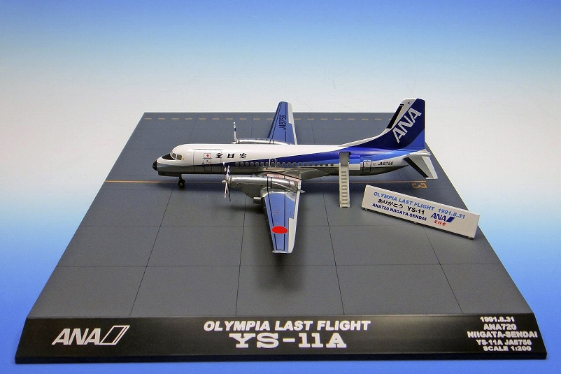 YS-11 JA8756 ANA 仙台ラストフライト 1:200