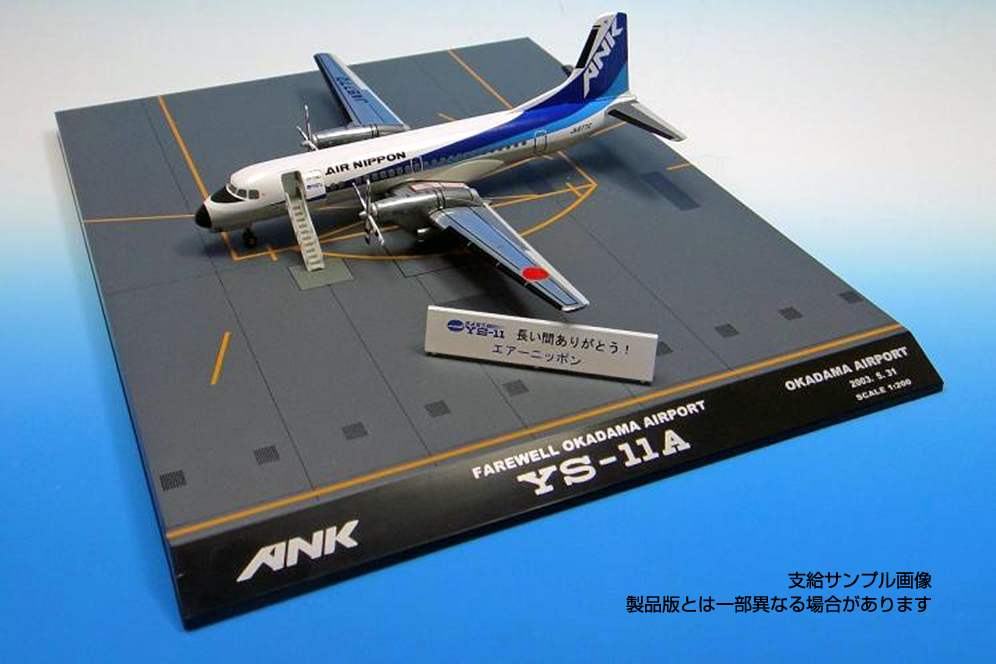YS-11A JA8772 ANK 丘珠ラストフライト