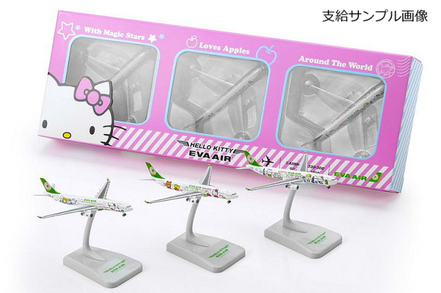 A330 エバー航空 HELLO KITTY  1:1000 3機セット HOGAN  [5400900]