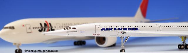 Concold AirFrance 1:200 HOGAN