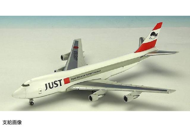 B747-200F JUST 日本ユニバーサル航空 JA8160