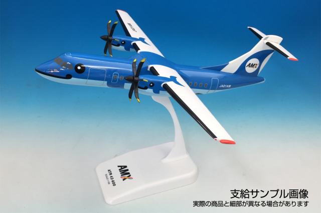 天草ATR-42-600 1:100