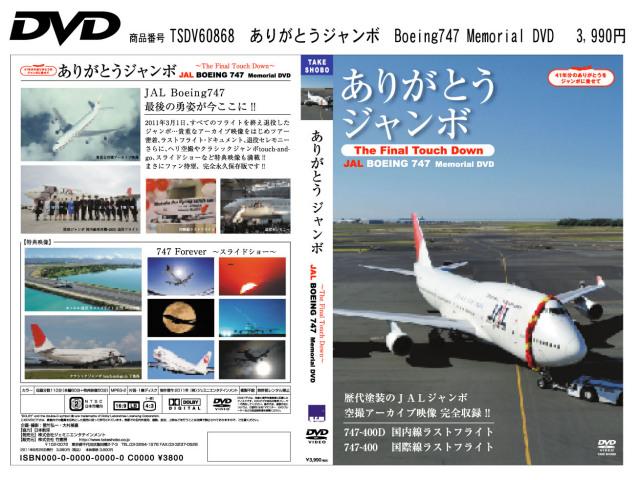 ありがとうジャンボ日本航空B747