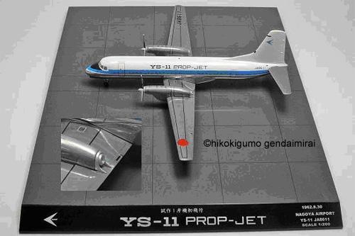 1:200 YS-11 試作1号機