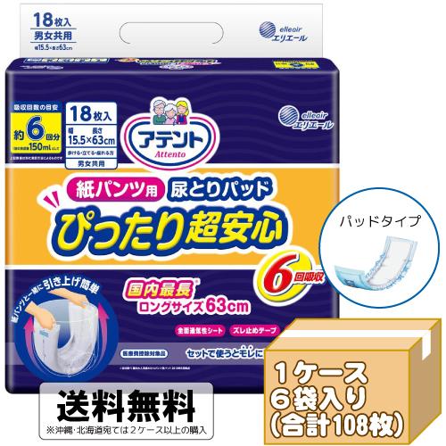 大王製紙 アテント 紙パンツ用尿とりパッド ぴったり超安心 6回吸収 男女共用 ケース合計108枚入(18枚×6袋)