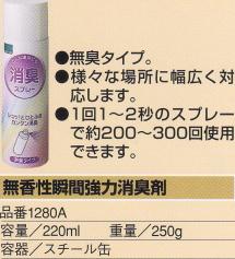 オカモト 無香性瞬間強力消臭剤(スプレータイプ) 1280A