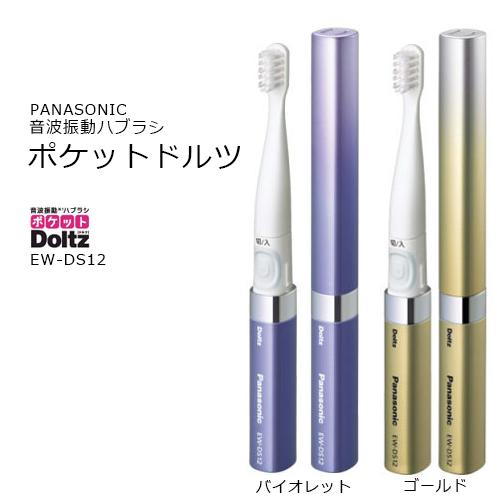 Panasonic 音波電動ハブラシ『ポケットドルツ』 [口腔ケア用品] フォーライフメディカル