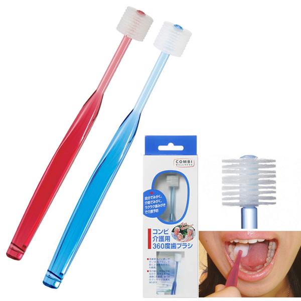 コンビ 介護用360度歯ブラシ [口腔ケア用品] フォーライフメディカル