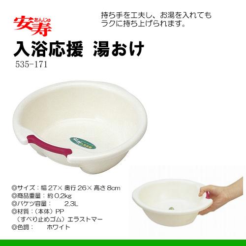 安寿 入浴応援 湯おけ [J02090]