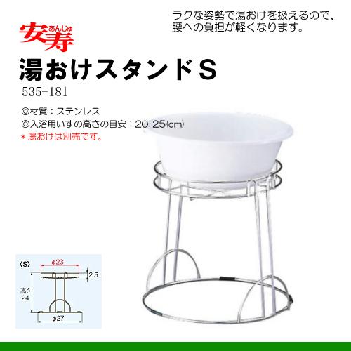 安寿 湯おけスタンド S [J02087]