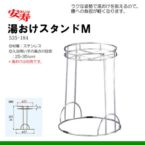 安寿 湯おけスタンド M [J02088]