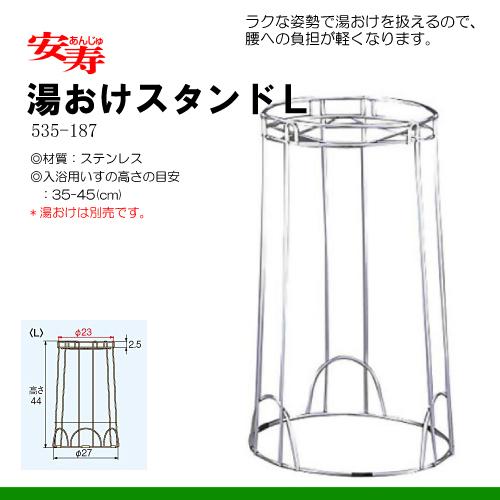 安寿 湯おけスタンド L [J02089]