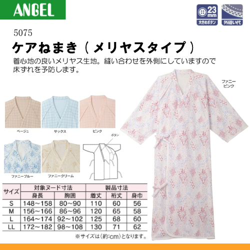 エンゼル ケアねまき(メリヤスタイプ) サイズLL A04765