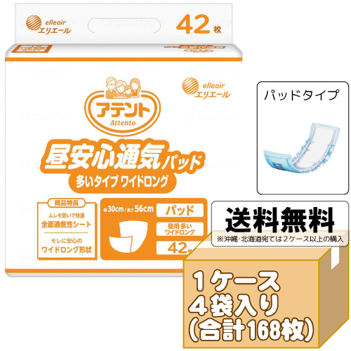 大王製紙 アテント 昼安心通気パッド 多いタイプワイドロング (男女共用) ケース合計270枚入(42枚×4袋) | 尿とりパッド 尿取り パット
