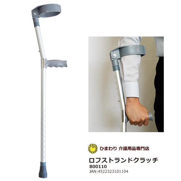 ひまわり ロフストランドクラッチ|杖 ステッキ リハビリ 腰痛 ささえ 支え 歩行補助 ロフストランド|