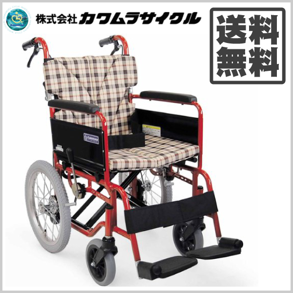 一流メーカー品☆カワムラサイクル BM14-40SB-LO [エアータイヤ仕様] アルミ製介助用車椅子