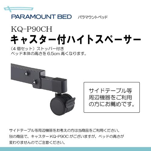 パラマウントベッド キャスター付きハイトスペーサー(KQ-P90CH) K01013 楽匠Sシリーズ専用