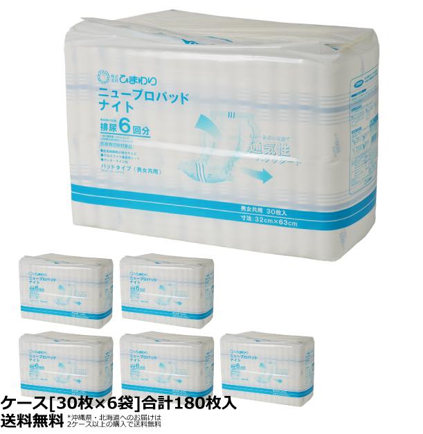 ひまわり ニュープロパッド ナイト ケース(30枚×6袋) [約6回分吸収]