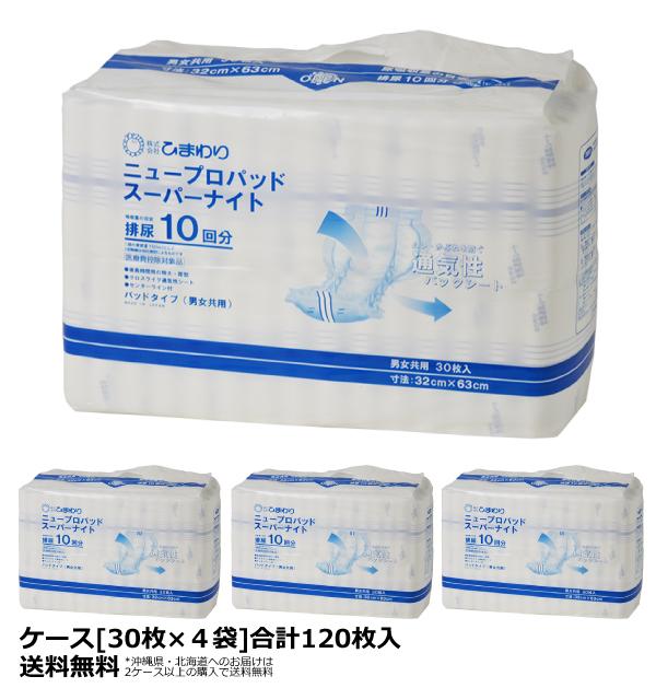 ひまわり ニュープロパッド スーパーナイト ケース(30枚×4袋) [約10回分吸収]