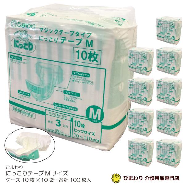 送料無料☆ひまわり にっこりテープL (マジックテープタイプ) ケース(10枚×10袋)