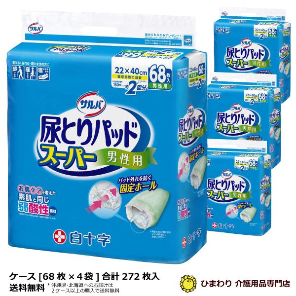 送料無料☆白十字 サルバ尿とりパッドスーパー男性用 (ケース:68枚×4袋) 2回分吸収
