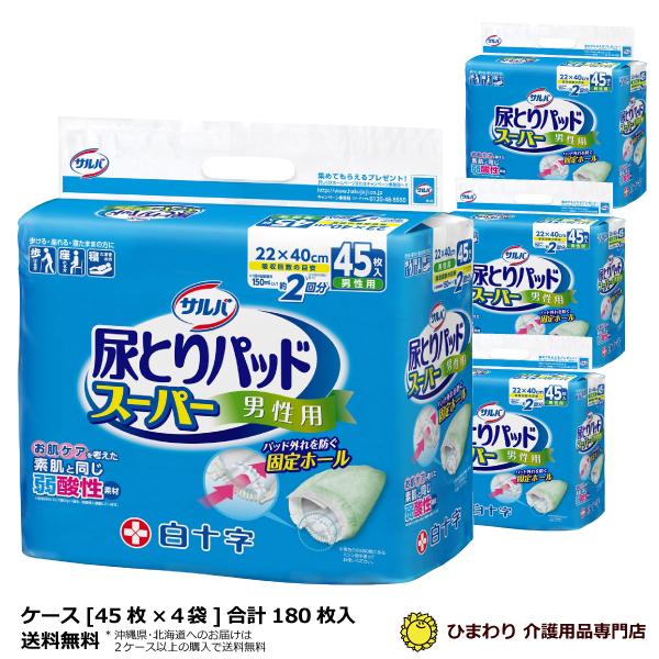 送料無料☆白十字 サルバ尿とりパッドスーパー男性用 (ケース:45枚×4袋) 2回分吸収