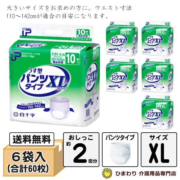 白十字 うす型パンツタイプ XL(適合ウエスト寸法:110〜142cm) ケース(10枚×6袋)