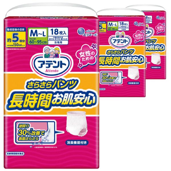 大王製紙 アテント さらさらパンツ長時間お肌安心 女性用 M-Lサイズ ケース(合計54枚入[18枚×3袋]) |パンツタイプ 大人用おむつ 紙おむつ