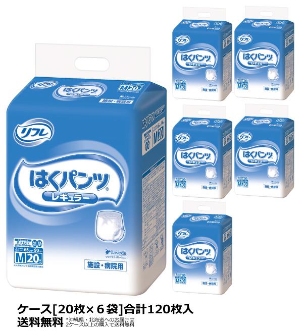 リフレ(Livedo) はくパンツ レギュラー Mサイズ ケース(合計120枚入[20枚×6袋]) |パンツタイプ 大人用おむつ 紙おむつ