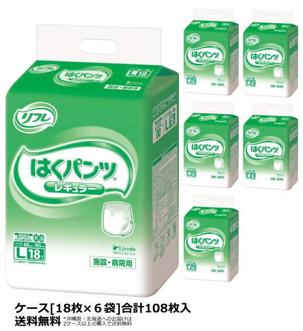 リフレ(Livedo) はくパンツ レギュラー Lサイズ ケース(合計108枚入[18枚×6袋]) |パンツタイプ 大人用おむつ 紙おむつ