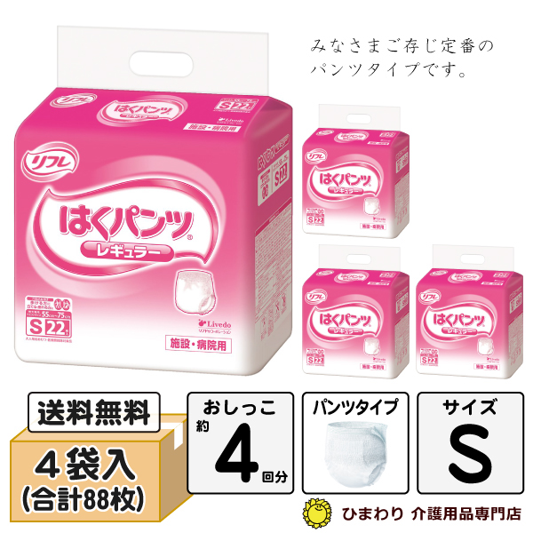 リフレ(Livedo) はくパンツ レギュラー Sサイズ ケース(合計88枚入[22枚×4袋])  パンツタイプ 大人用おむつ 紙おむつ