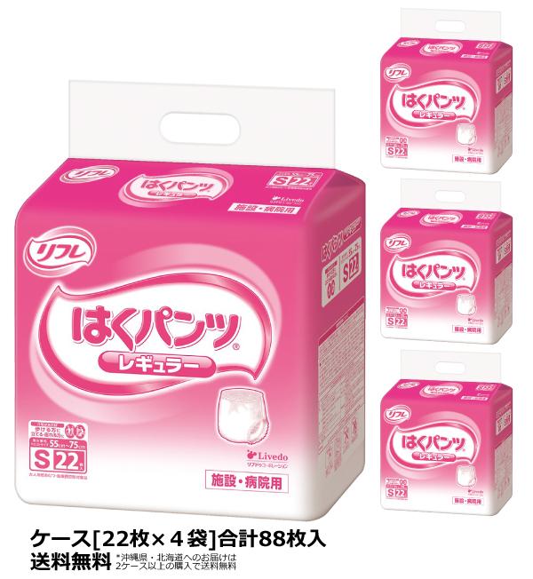 リフレ(Livedo) はくパンツ レギュラー Sサイズ ケース(合計88枚入[22枚×4袋]) |パンツタイプ 大人用おむつ 紙おむつ