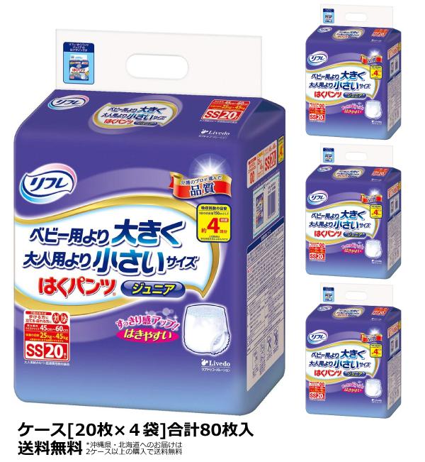 リフレ(Livedo) はくパンツ ジュニア SSサイズ ケース(合計80枚入[20枚×4袋]) |パンツタイプ 大人用おむつ 紙おむつ
