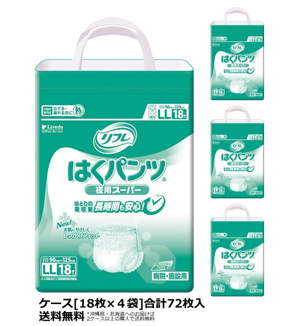 リフレ(Livedo) はくパンツ 夜用スーパー LLサイズ ケース(合計72枚入[18枚×4袋]) |パンツタイプ 大人用おむつ 紙おむつ