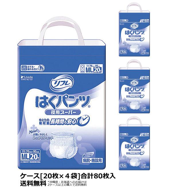 リフレ(Livedo) はくパンツ 夜用スーパー MLサイズ ケース(合計80枚入[20枚×4袋]) |パンツタイプ 大人用おむつ 紙おむつ