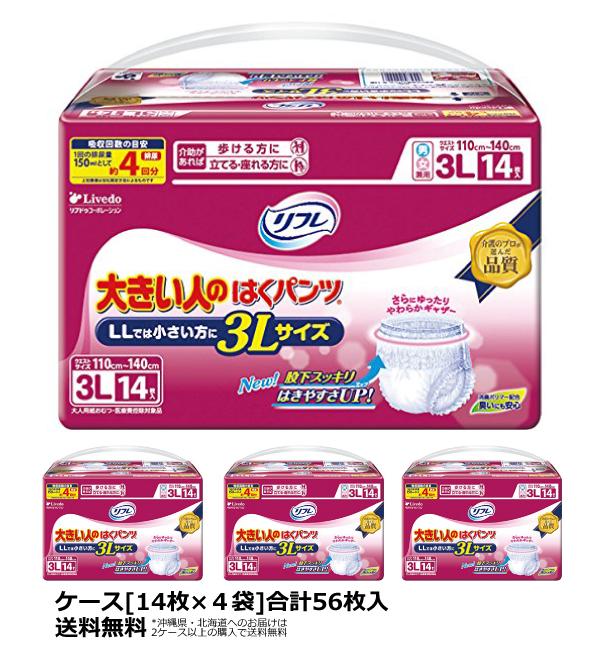 リフレ(Livedo) 大きい人のはくパンツ 3Lサイズ ケース(合計56枚入[14枚×4袋]) |パンツタイプ 大人用おむつ 紙おむつ