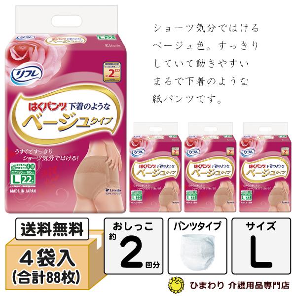 リフレ(Livedo) はくパンツ 下着のようなベージュタイプ Lサイズ ケース(22枚×4袋入)  パンツタイプ 大人用おむつ 紙おむつ