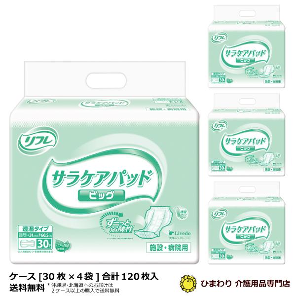 送料無料☆リフレ サラケアパッド ビッグ ケース(30枚入×4袋)[大人用紙オムツ][約6回分吸収]