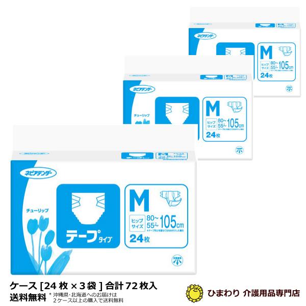 送料無料☆ネピアテンダー テープタイプ Mサイズ (ケース:24枚入×3袋)[テープタイプ][大人用紙オムツ][約5回分吸収]G004110