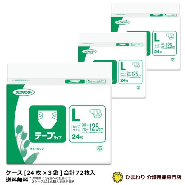 送料無料☆ネピアテンダー テープタイプ Lサイズ (ケース:24枚入×3袋)[テープタイプ][大人用紙オムツ][約5回分吸収]