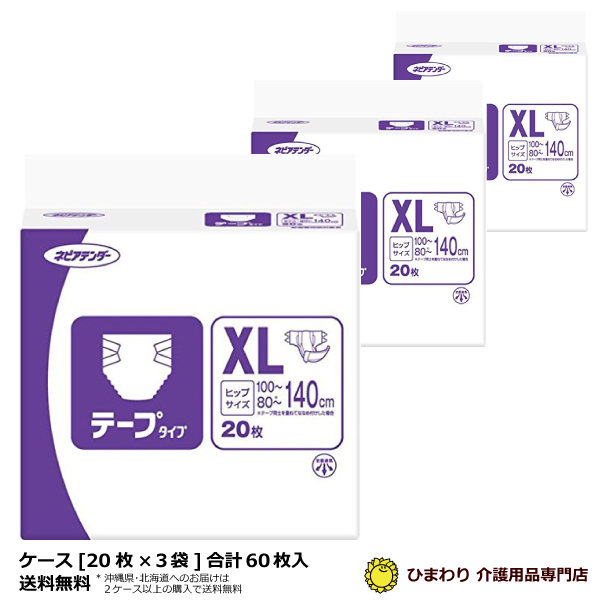 送料無料☆ネピアテンダー テープタイプ XLサイズ (ケース:20枚入×3袋)[テープタイプ][大人用紙オムツ][約6回分吸収]