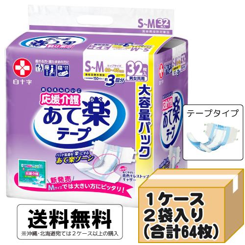 あて楽テープS-M