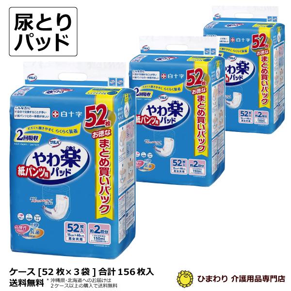 送料無料☆白十字 サルバ 紙パンツ用やわ楽パッド 2回吸収 (ケース販売:52枚×3袋)