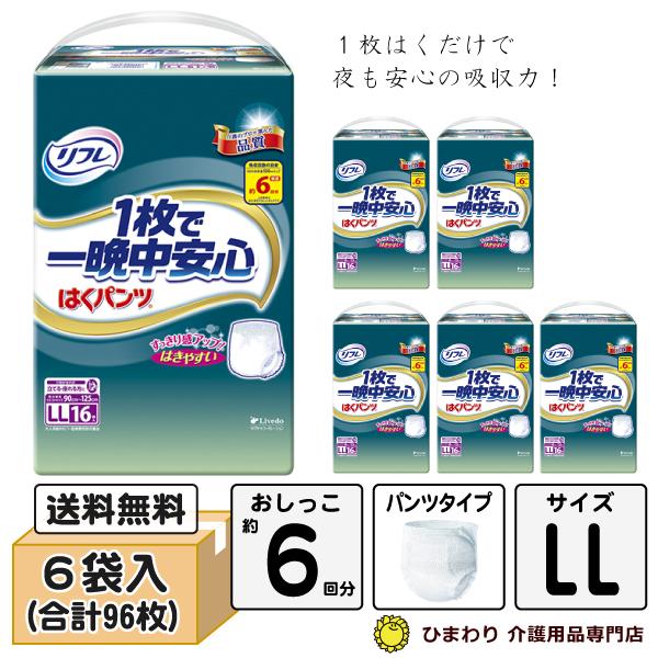 リフレ(Livedo) はくパンツ 1枚で一晩中安心 LLサイズ ケース(16枚入×6袋)  パンツタイプ 大人用おむつ 紙おむつ