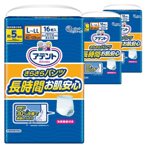 大王製紙 アテント さらさらパンツ長時間お肌安心 男女共用 L-LLサイズ ケース(合計48枚入[16枚×3袋]) |パンツタイプ 大人用おむつ 紙おむつ