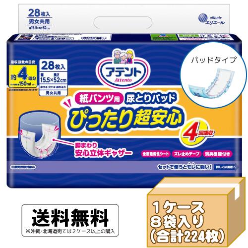 送料無料☆大王製紙 アテント 紙パンツ用尿とりパッド ぴったり超安心 4回吸収 (市販用) ケース合計224枚入(28枚×8袋)
