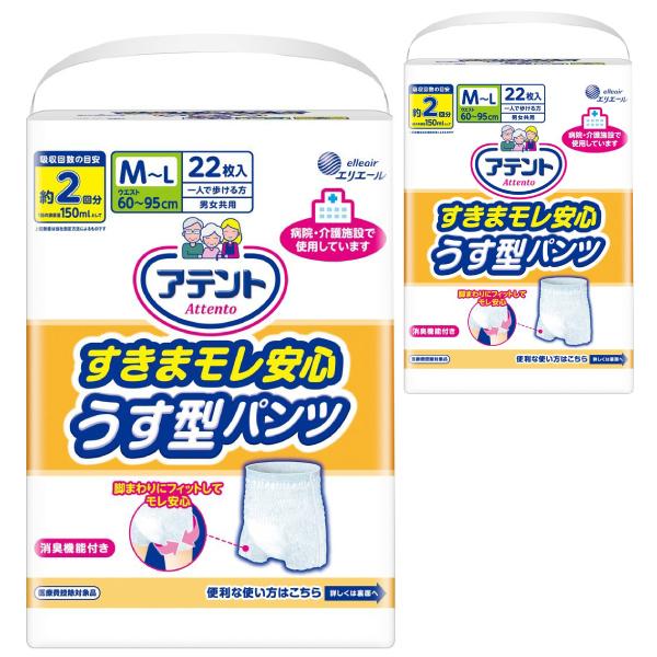 大王製紙 アテント すきまモレ安心 うす型パンツM-Lサイズ ケース(合計44枚入[22枚×2袋])|パンツタイプ 大人用おむつ 紙おむつ