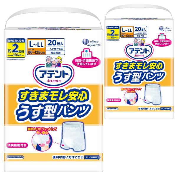 大王製紙 アテント すきまモレ安心 うす型パンツL-LLサイズ ケース(合計40枚入[20枚×2袋]) |パンツタイプ 大人用おむつ 紙おむつ
