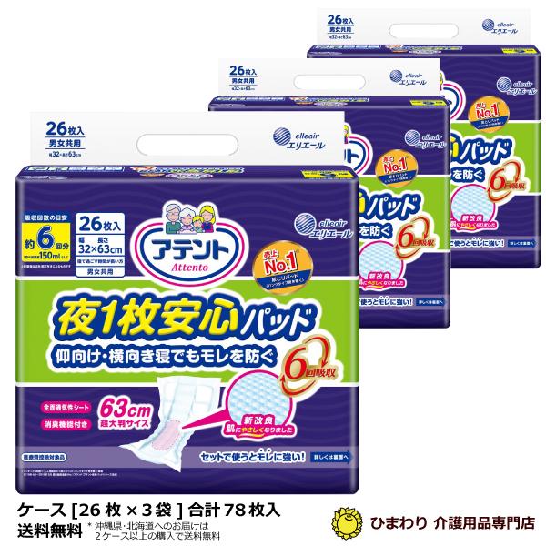 大王製紙 アテント 夜一枚安心パッド 6回吸収 男女共用 ケース合計78枚入(26枚×3袋) | 尿とりパッド 尿取り パット G019450